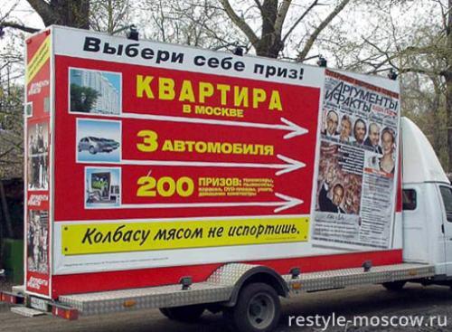 Рекламный стенд на авто