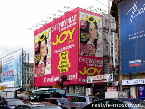 Брандмауэр для журнала Joy