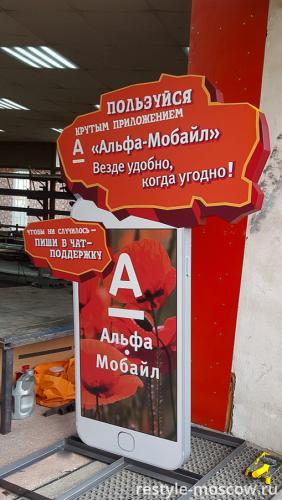 Сложная рекламная конструкция для Альфа-Банка