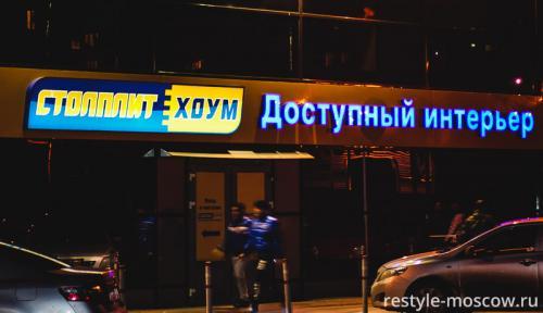 Оформление магазина Столплит