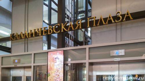 Объемные буквы из металла для Каланчевская Плаза