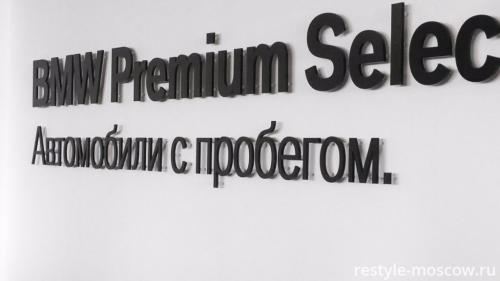 Буквы для автосалона BMW