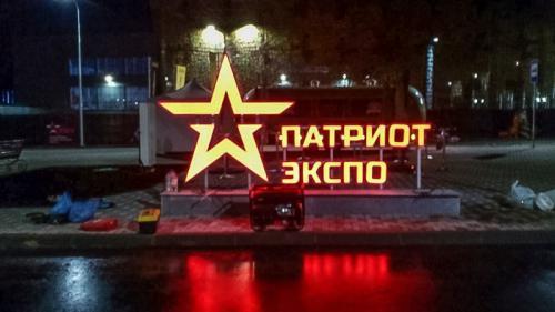 Буквы для выставки Патриот Экспо