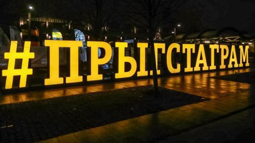 Надпись Прыгстаграм у Третьяковской галереи
