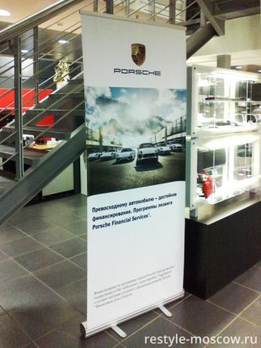 Roll Up стенд для Porsche