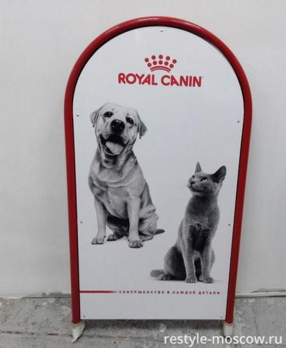 Штендер Royal Canin