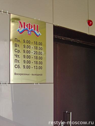 Табличка для МФЦ