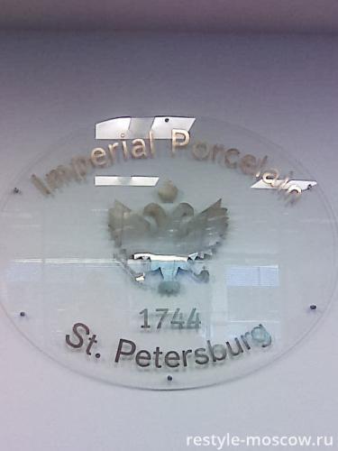 Табличка для Imperial Porcelain