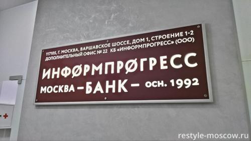 Табличка для Информпрогрессбанк