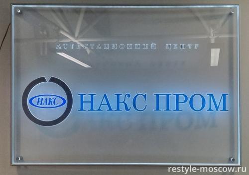 Табличка для НаксПром