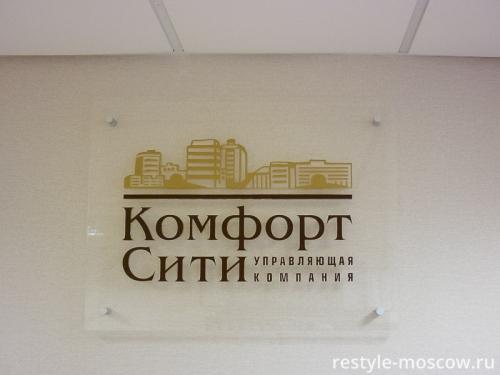 Табличка для Комфорт Сити